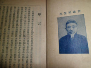 Read more about the article 曹氏八卦掌谱